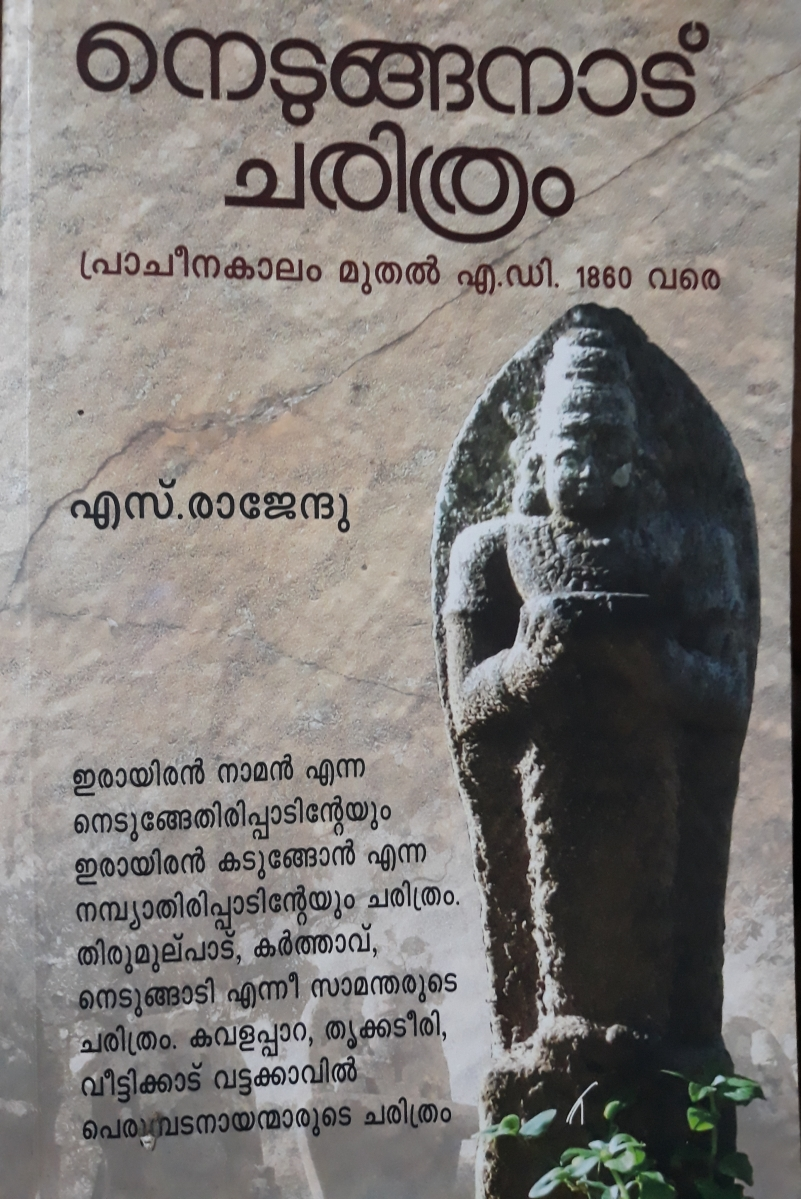 NEDUNGANAD OR VALLUVANAD